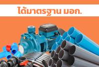 อุปกรณ์ ท่อ PVC