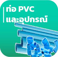 ท่อ PVC ร้านค้าวัสดุก่อสร้างออนไลน์